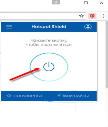 Hotspot Shield extention