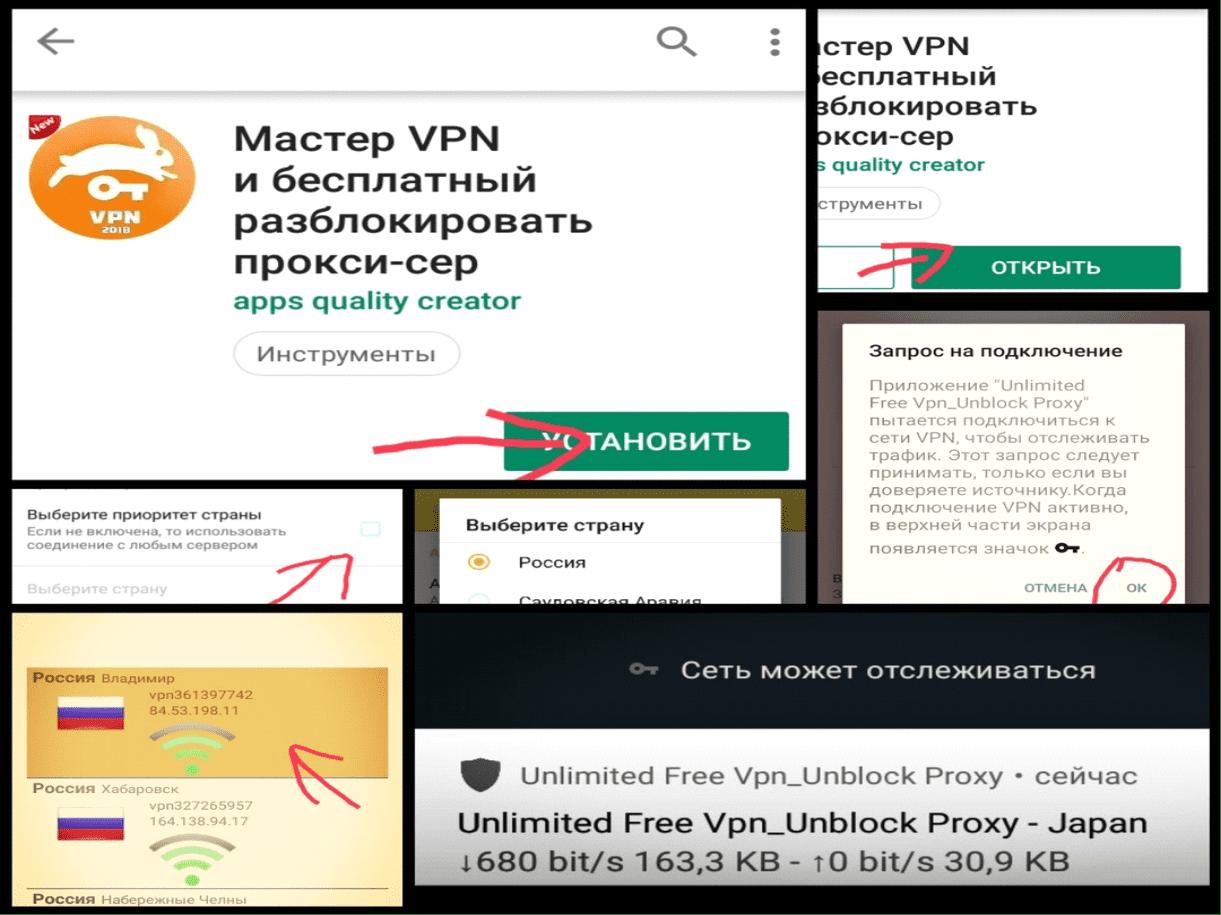 Master VPN