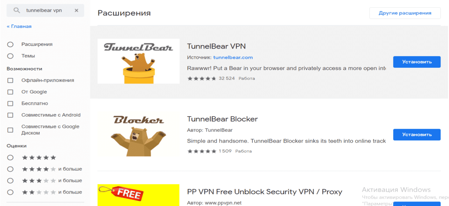 TunnelBear VPN 2