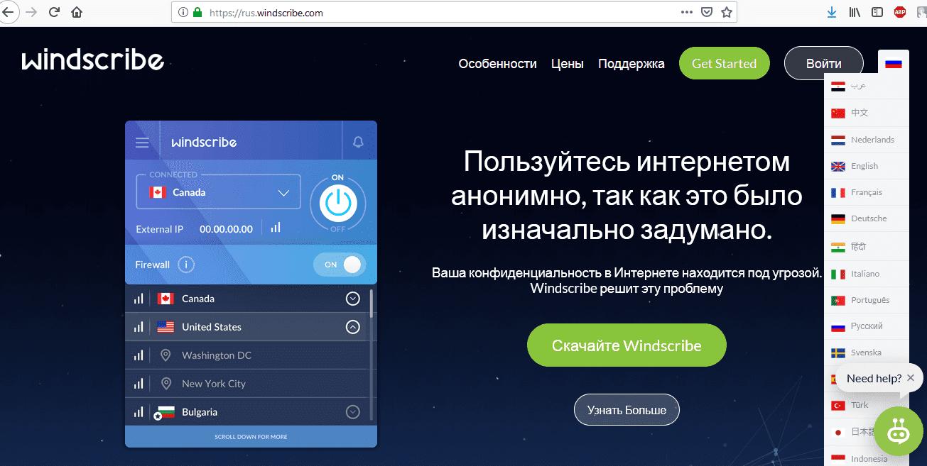 VPN-сервис Windscribe